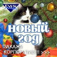Закажи новогодний корпоратив!