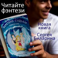 Подростковое фэнтези. Читать!